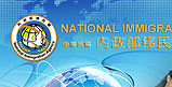NATIONAL IMMIGRATION AGENCY