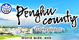 Penghu County Government