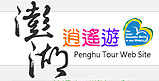 Penghu Tour Web Site