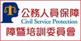 公務人員行政中立訓練及宣導Political neutrality of public servants training(new window)