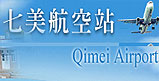 Qimei Airport