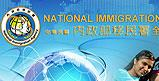 Welcome to NATIONAL IMMIGRATION AGENCY(Open new window)